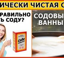 СОДА. Только так можно пить Соду и принимать содовые ванны!