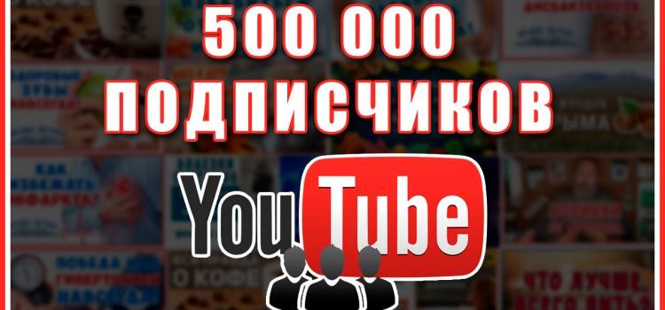 500000 подписчиков на канале Фролова Ю.А.