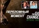 Фильм Переломный момент 2018