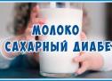 Молоко и Сахарный Диабет 1 типа. Статья Фролова о Молоке №3.