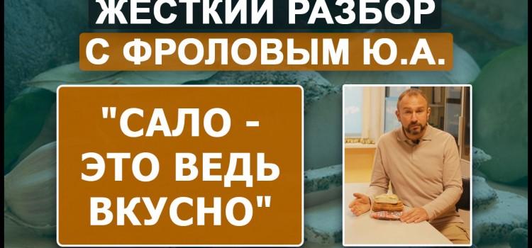 САЛО с мозгов свисало! Разбор видео Ивана Русских о пользе Сала.