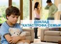 Доклад Селезнев Д.А.«Катастрофа семьи»