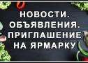 Новости от Фролова: Заповедник. Ярмарка. Пахмутова. излучения СВЧ. 2-й сайт…