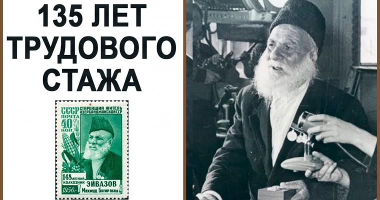 150 лет жизни. Факты. Сверх долгожитель Махмуд Эйвазов 1808-1960 гг.