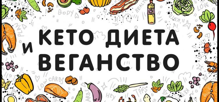 КЕТО Диета, карнивор, палео. Что есть и что потом будет! Веганская кето диета.