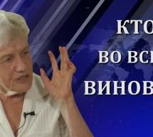 Людмила Фионова. Преступление перед человечеством