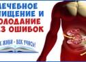 Лечебное ГОЛОДАНИЕ и ОЧИЩЕНИЕ организма! БЕЗ ОШИБОК! Жизненно важно.