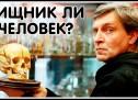 Невзоров: «У Вас нет пропуска в хищники!». Человек не охотник! Мясо, дурь и РАК.