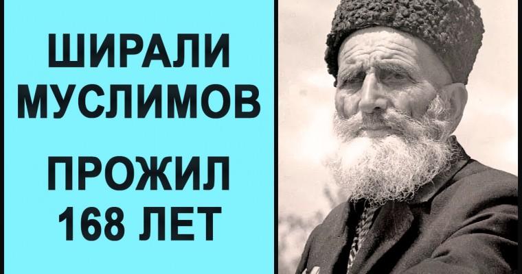 168 лет. Ширали Муслимов 1805 -1973 гг. Фролов Ю.А. Аналитика. Факты.
