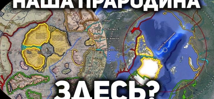АРКТИКА, КОТОРУЮ МЫ ПОТЕРЯЛИ. Кто поселил Ариев и их Богов на Северном полюсе?