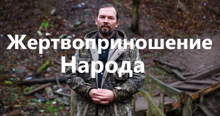 Принесения народа Ростовской области в жертву