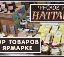 Самые лучшие ПРОДУКТЫ и товары ДЛЯ ЗДОРОВЬЯ (с ярмарки обзор) от Фролова.