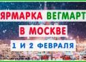 Новости от Фролова: Ярмарка в Москве и СПБ. Нужен представитель в СПБ.