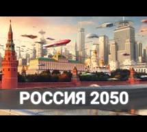 Россия 2050. Смотреть обязательно!
