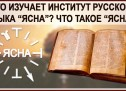 ШКОЛА РУССКОГО ЯЗЫКА «ЯСНА». Основа миропонимания и возрождения! Важная беседа!