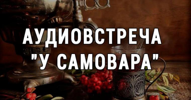 Приглашаем Вас на новую встречу «У Самовара. Таинства русской речи.»