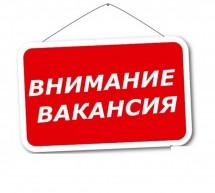 Вакансии от Фролова Ю.А. 05.02.20
