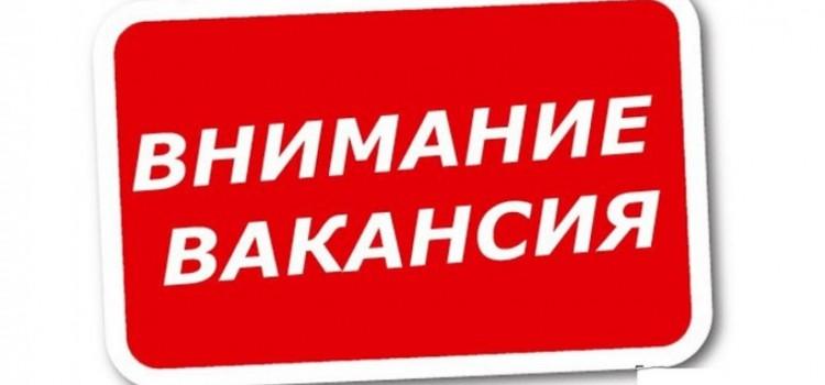 Вакансии от Фролова Ю.А. 25.05.20