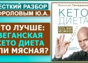 КЕТО диета. Доктор Генералов у др. Евдокименко о КЕТО питании. Аналитика Фролова Ю.А.