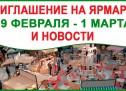 Ярмарка в Москве Вегмарт 29 февряля и 1 марта и др. Новости от Фролова