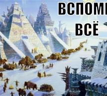 Как нам вспомнить всё? (Продолжение «Почему мы всё забыли?») Славянские обряды, обычаи, боги, еда…