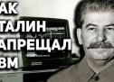 СТАЛИН и КИБЕРНЕТИКА — история развития передовых советских компьютеров