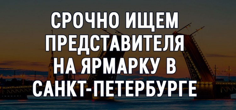 Срочно ищем представителя на ярмарку в Санкт-Петербурге