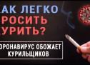 5 причин бросить курить! Как легко и быстро бросить курить? Курение и КОРОНАВИРУС!