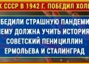 Как СССР в 1942 г. быстро победил Холеру. Пенициллин и Ермольева! Какие МЕРЫ тогда приняли. Помнить!