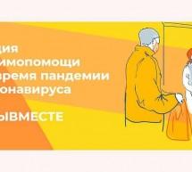 Станьте волонтером проекта #МыВместе: помогите уберечь пожилых людей от пандемии коронавируса