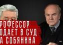 Профессор подает в суд на Собянина
