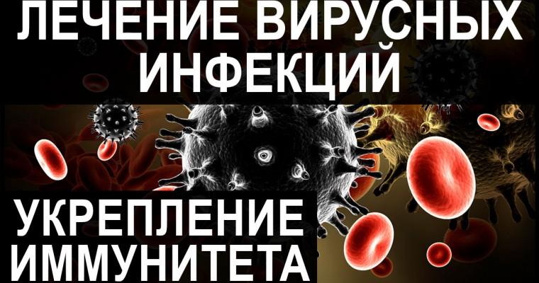 Бутакова и Фролов. Укрепить иммунитет и не болеть! Советы для ЖИЗНИ и Здоровья!