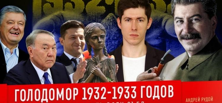 ГОЛОДОМОР 1932-1933 ГГ. Сталин опять всех съел