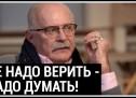 Можно ли верить Михалкову? ЭТО надо знать ВСЕМ! За это ли фронтовики отдавали свои жизни?