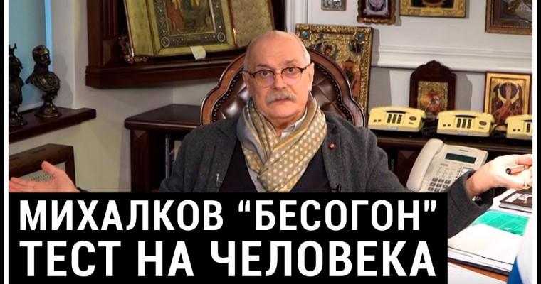 За что запретили «БЕСОГОН» Михалкова? ТЕСТ на подонка! Чья Победа? Электронный концлагерь. Совесть!