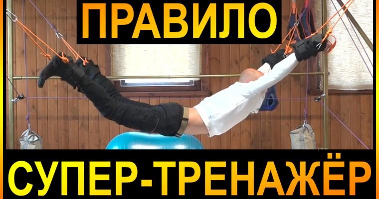 ПРАВИЛО! Лечение спины и шеи: связок, позвоночника, осанки, суставов. Вырасти на 5 см!