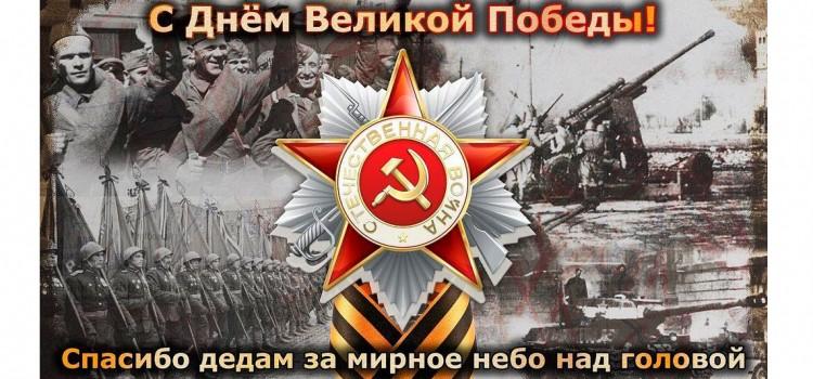 Поздравляю Вас с Днём Великой Победы, с юбилеем!