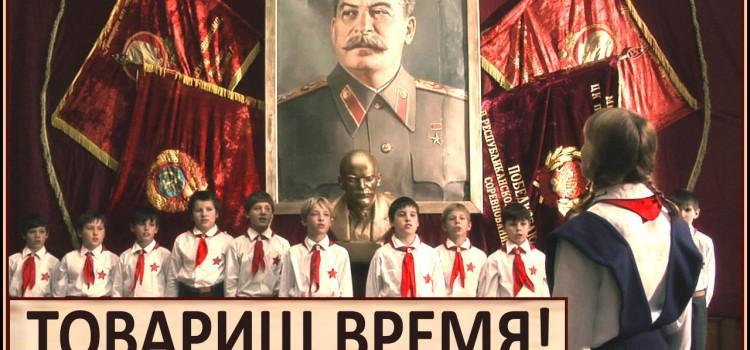 Письмо сотрудника КГБ. Ради чего жить? Товарищ время. Тест на Совесть! Греф — не Бог!!