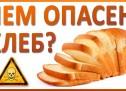ХЛЕБ вреден любой! Болезни от хлеба! Почему сейчас нельзя есть хлеб? ФАКТЫ от А до Я!