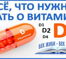 Всё о витамине D. Отчего сейчас у всех дефицит витамина D3. Знай ЭТО и Живи Здоровым!