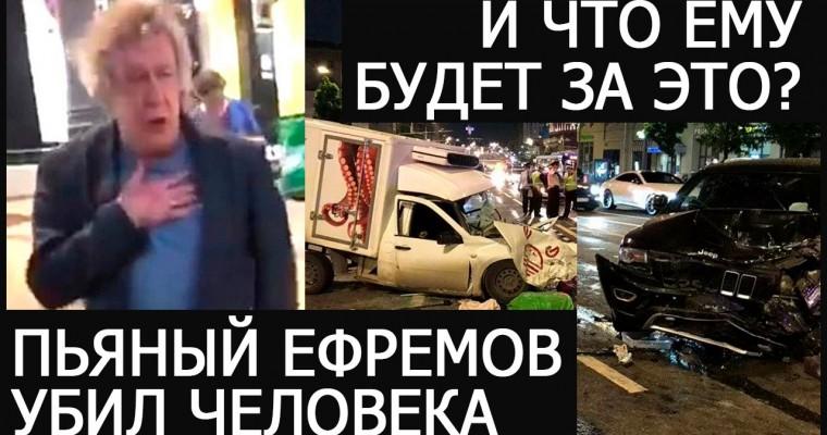 Пьяный Ефремов убил в ДТП человека. Бухло и жизнь! Какое наказание ему будет и какое должно быть?