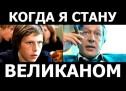 Нарушенная клятва Михаила Ефремова.