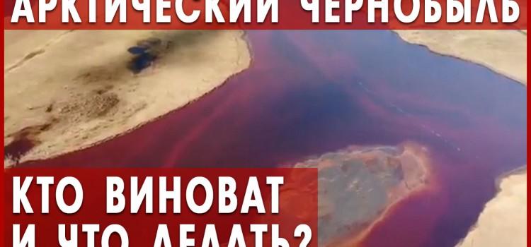 Арктический Чернобыль! Ещё 2 хранилища ждут прорыва! Катастрофа в Норильске была неизбежна!