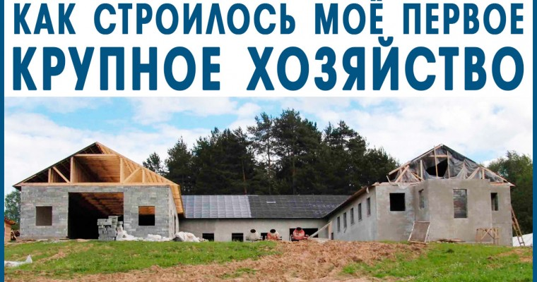 Как и зачем я строил моё первое крупное хозяйство на Селигере в 2005 г.? Фролов Ю.А.