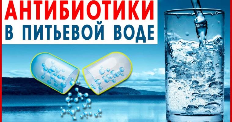 Гормоны найдены в питьевой воде! Антибиотики есть уже в горных реках и озёрах Альп! Химия в воде!