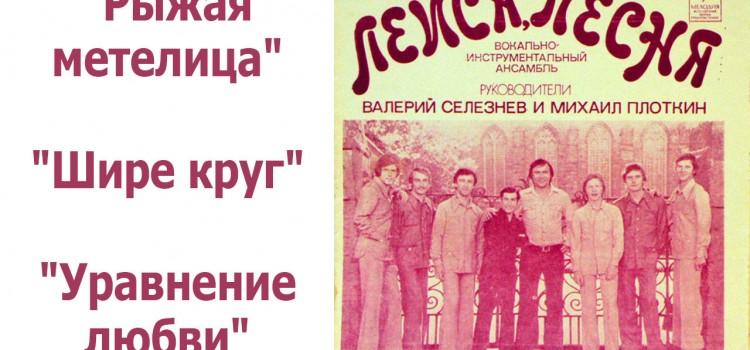 ВИА Лейся Песня — послушайте эти 3 хита с краткой историей группы. «Уравнение Любви»!