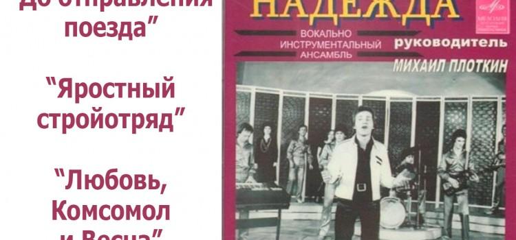 ВИА Надежда — 3 супер хита: Яростный Стройотряд и др. Музыка Пахмутовой! Солист Игорь Иванов.