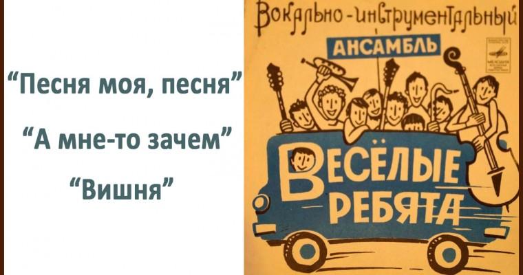 ВИА Весёлые ребята — 3 хита 72-75 гг. с аналитикой и рассказом Фролова Ю.А.