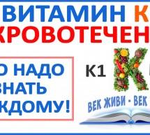 Кровотечения и Витамин К! Дефицит К — кровь из носа и дёсен, много крови при месячных, плохая память
