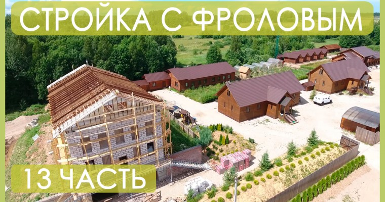 МЕГА ЭКО стройка. Супер Проект в Псковской области. Стройка с Фроловым часть 13.